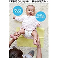 日本パフ 使い捨ておむつ替えシート 防水仕様