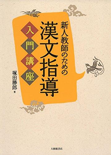 新人教師のための漢文指導入門講座の詳細を見る