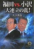 福田vs.小沢大連立の乱! (徳間文庫)