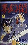 夢幻街 6 (ガンガンコミックス)