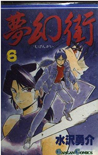 夢幻街 6 (ガンガンコミックス)の詳細を見る