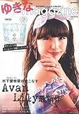 ゆきなmagazine 2014 Spring/Summer Collection (e-MOOK 宝島社ブランドムック)