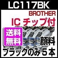 ブラザー LC117BK ブラックのみ5本セット ICチップ付き LC117 プリンターインク【純正インク同様 顔料 】LC113の増量 プリビオ NEOシリーズ DCP-J4210N MFC-J4510N 対応 インクカートリッジ 互換インク インク 互換インク brother 10P31Aug14