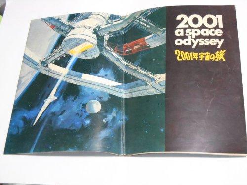 2001年宇宙の旅 1969年公開時の映画パンフレット スタンリー・キューブリック監督 キア・デュリア ゲーリー・ロックウッド