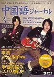 中国語ジャーナル 2007年 03月号 [雑誌]