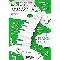 ピアノピースPP1542 おっさんずラブ メインテーマ ~ピアノver.~ / 河野伸 (ピアノソロ)~テレビ朝日系ドラマ「おっさんずラブ」オリジナル・サウンドトラックより