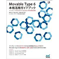 Movable Type 6 本格活用ガイドブック (Web Designing BOOKS)