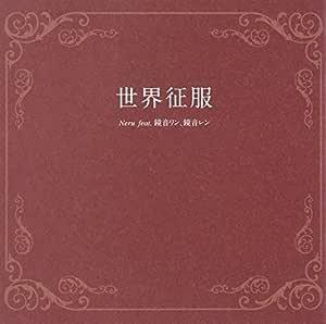 世界征服 / Neru feat.鏡音リン、鏡音レン(ジャケットイラストレーター しづ)