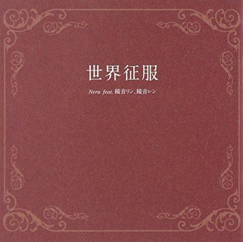 世界征服 / Neru feat.鏡音リン、鏡音レン(ジャケットイラストレーター しづ)の詳細を見る