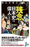 ほんとはこんなに残念な日本史の偉人たち (じっぴコンパクト新書)