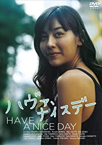 ハヴァ、ナイスデー [DVD]