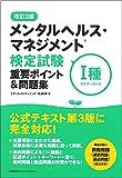 改訂2版 メンタルヘルス・マネジメント(R)検定試験I種(マスターコース)重要ポイント&問題集