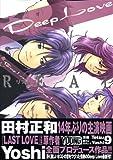 Deep Love[REAL](9) (ヤンマガKCスペシャル)