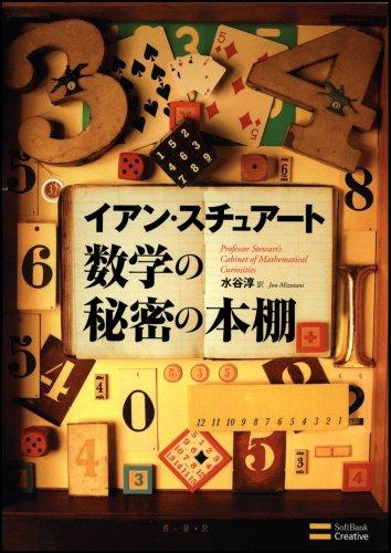 数学の秘密の本棚の詳細を見る