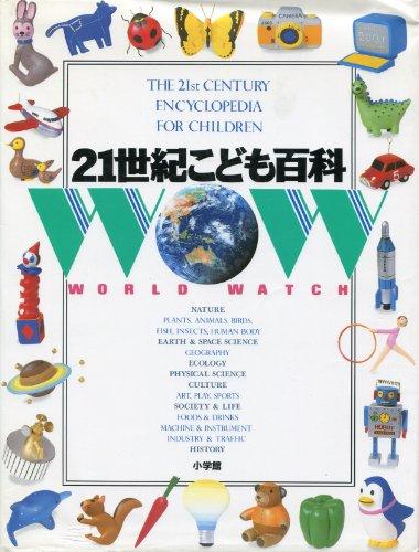 21世紀こども百科 (World watch)の詳細を見る