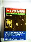 ナチス情報戦略―操作される欲望ーゲッベルスの哲学 (1975年)