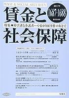 賃金と社会保障 2017年 8/25 号 [雑誌]