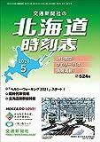 北海道時刻表2021年6月号 [雑誌]