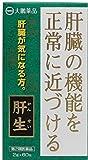 【第2類医薬品】肝生 2g×60