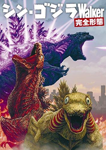 【Amazon.co.jp限定】シン・ゴジラWalker完全形態 麻宮騎亜描きおろし特大A2ポスター付