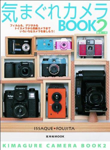 気まぐれカメラBOOK2 (玄光社MOOK)の詳細を見る