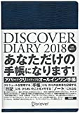 DISCOVER DIARY〈2018〉―4月始まり