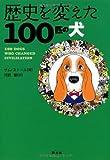 歴史を変えた100匹の犬