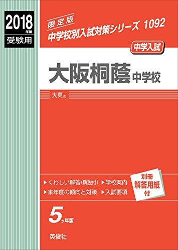 大阪桐蔭中学校   2018年度受験用赤本 1092 (中学校別入試対策シリーズ)