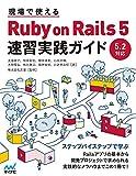 現場で使える Ruby on Rails 5速習実践ガイド