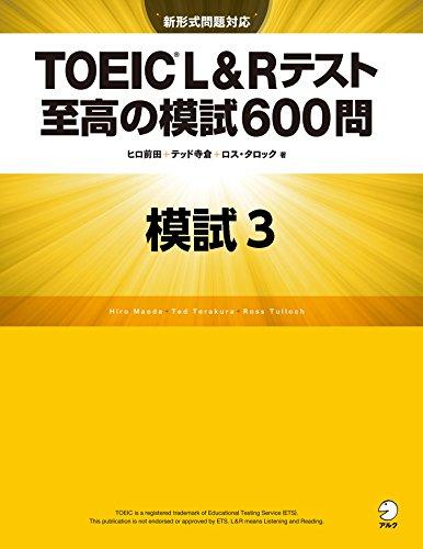 [新形式問題対応/音声DL付] TOEIC(R) L&Rテスト 至高の模試600問 模試3(解答一覧付) 至高の模試No.3