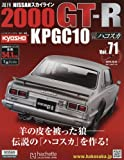 週刊NISSANスカイライン2000GT-R KPGC10(71) 2016年 10/12 号 [雑誌]