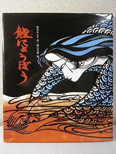 鯉にょうぼう (創作絵本 39)