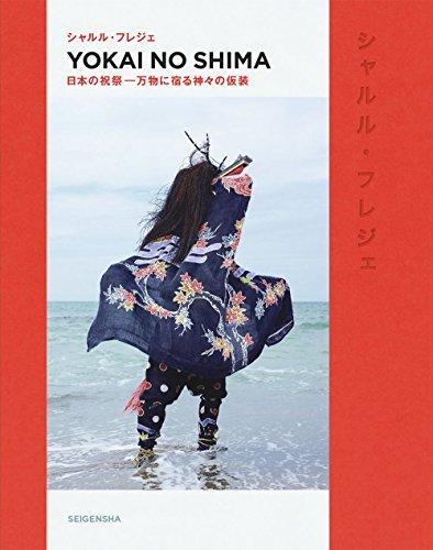 YOKAI NO SHIMA (ヨウカイノシマ)の詳細を見る
