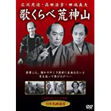 歌くらべ荒神山 [DVD]  STD-107
