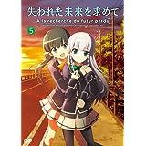 「失われた未来を求めて」DVD 5