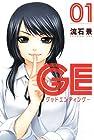 GE~グッドエンディング~ 全16巻