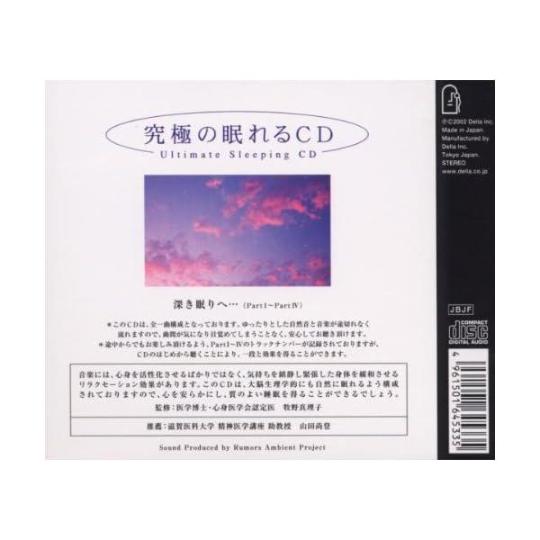 究極の眠れるCDの紹介画像2