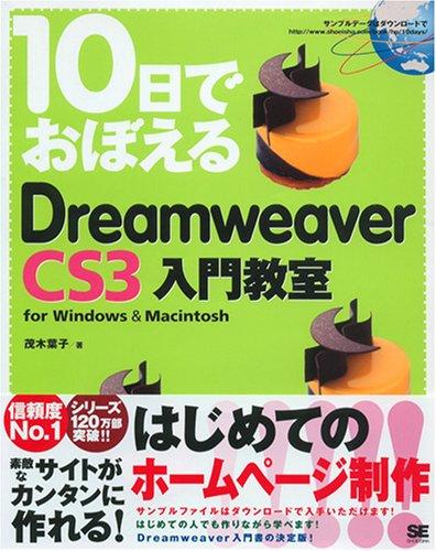 10日でおぼえるDreamweaver CS3 入門教室
