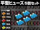 Amazon.co.jp【シードスタイル】平型ヒューズ  5個セット 10A