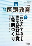 教育科学 国語教育 2019年 08月号