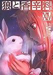 狼と香辛料(14) (電撃コミックス)