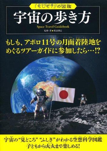 実業之日本社『「もしも?」の図鑑 宇宙の歩き方』