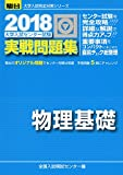 大学入試センター試験実戦問題集 物理基礎 2018 (大学入試完全対策シリーズ)