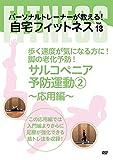【Amazon.co.jp限定】歩く速度が気になる方に!脚の老化予防!サルコペニア予防運動2 ~応用編~ [DVD]