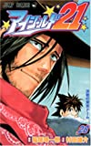 アイシールド21 28 (ジャンプコミックス)