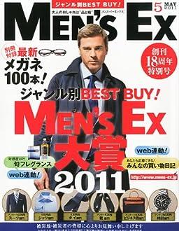 Men's EX(メンズ・イーエックス) 2011年5月号