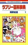 ラブリー百科事典 1 (花とゆめコミックス)