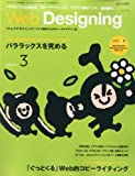 Web Designing (ウェブデザイニング) 2014年 03月号 [雑誌]