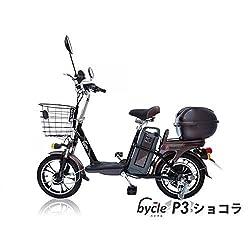 電動バイク 電動スクーター bycleP3(バイクル ピースリー)ショコラ わずか36kg!ご家庭の100V電源で充電可能!