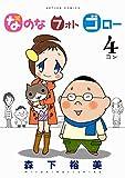 なのな フォト ゴロー : 4 (アクションコミックス)